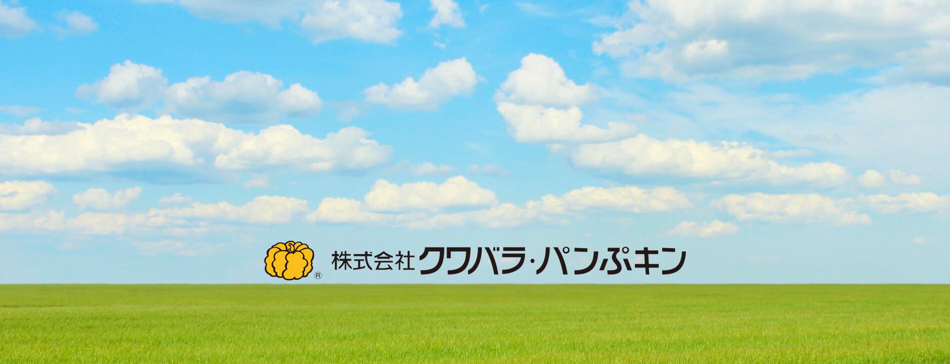 株式会社クワバラ・パンぷキン