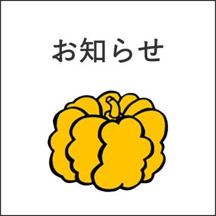 株式会社クワバラ・パンぷキンからのお知らせ