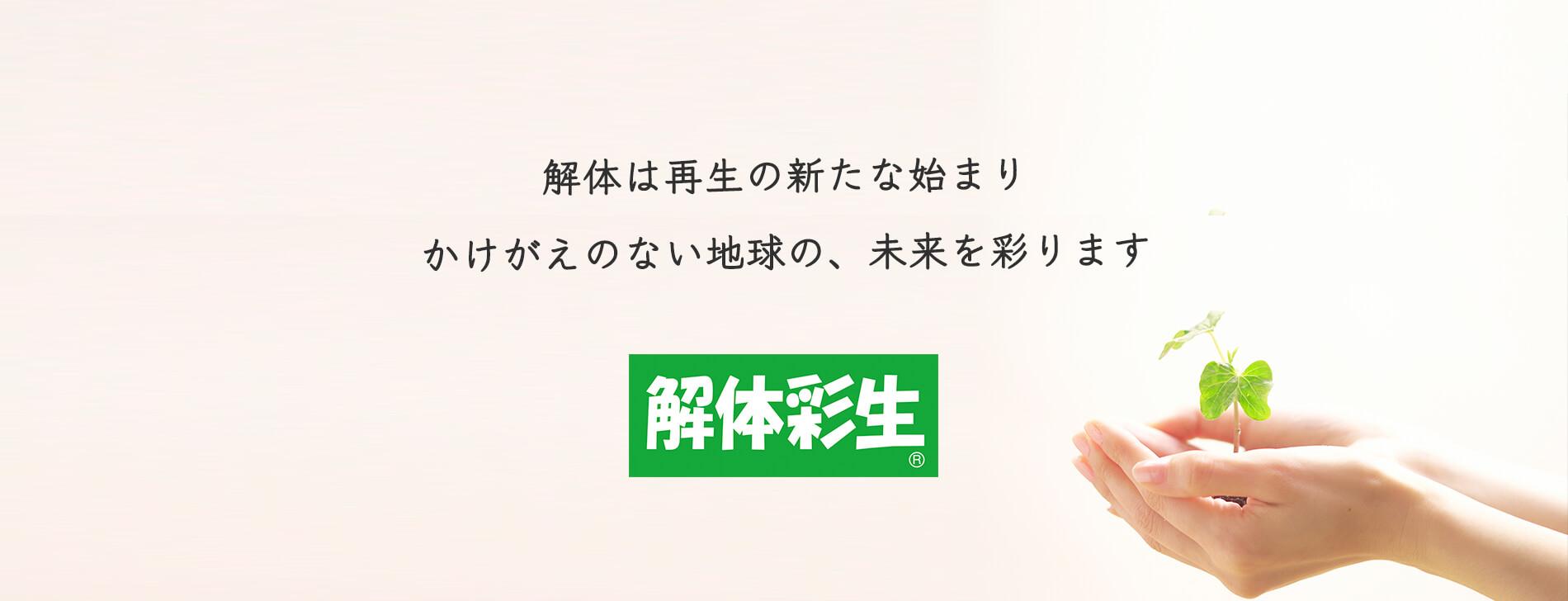 株式会社クワバラ・パンぷキン 解体再生