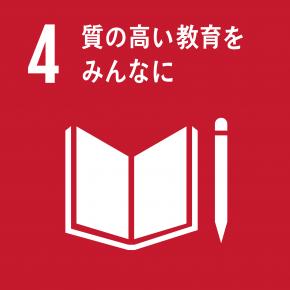 SDGs 質の高い教育をみんな
