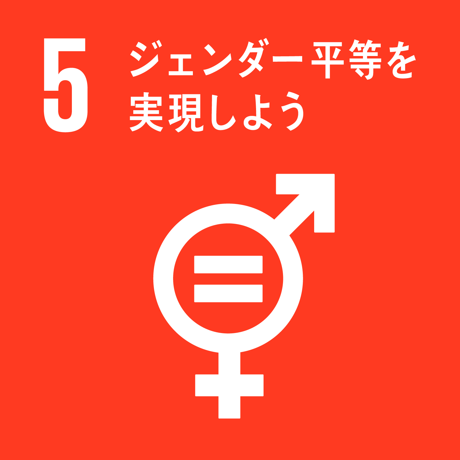 SDGs ジェンダー平等を実現しよう