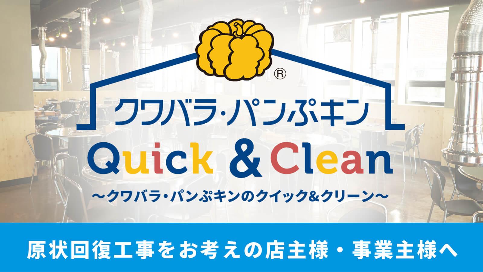現状回復工事 クワバラ・パンぷキンの「クイック&クリーン・プロフェッショナル」